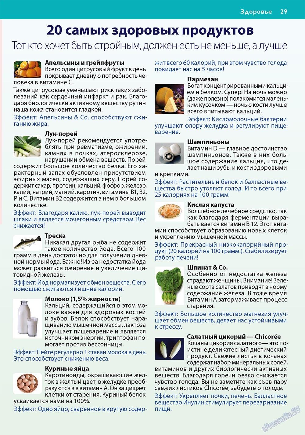 Апельсин (журнал). 2011 год, номер 20, стр. 29