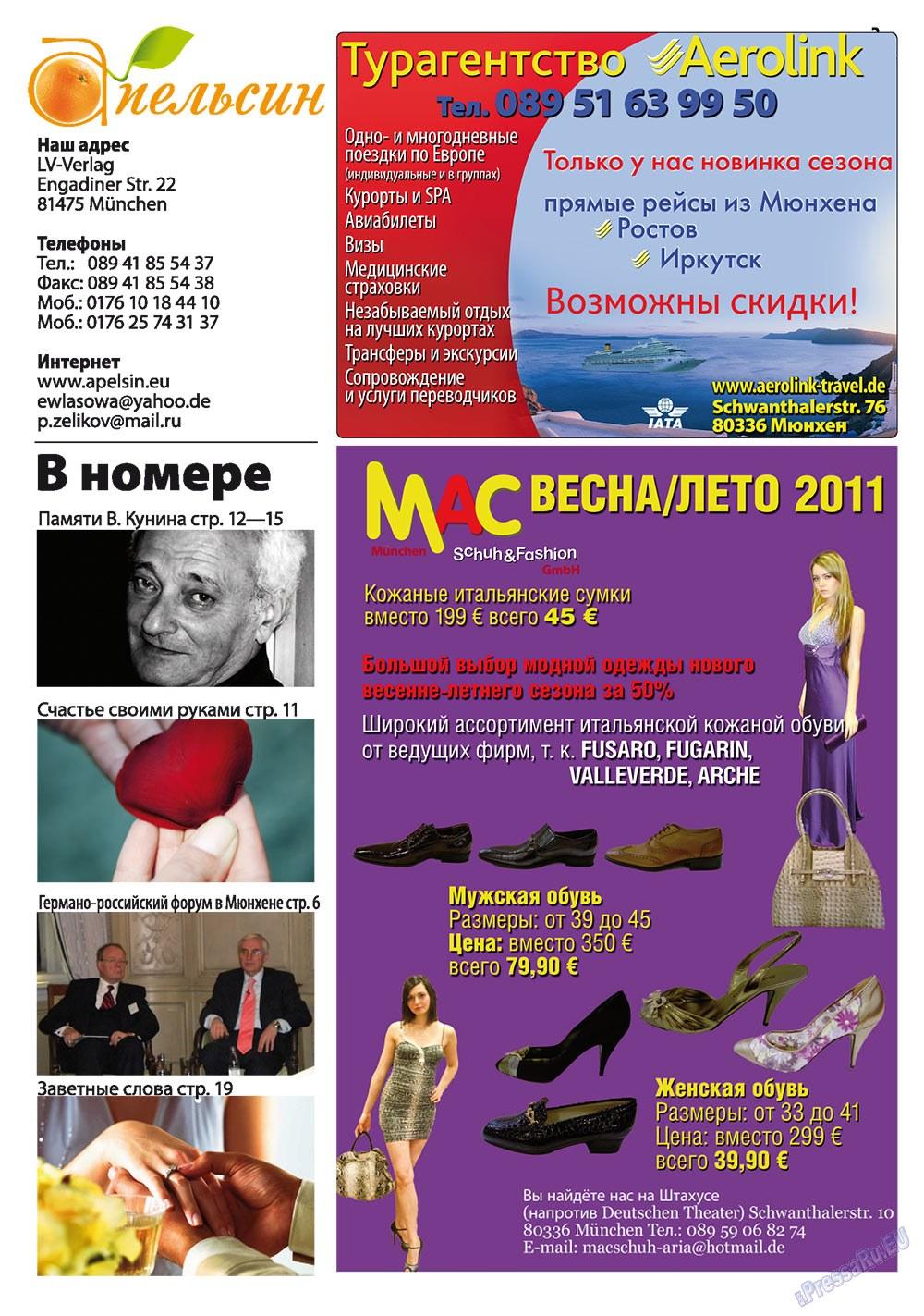 Апельсин (журнал). 2011 год, номер 20, стр. 3