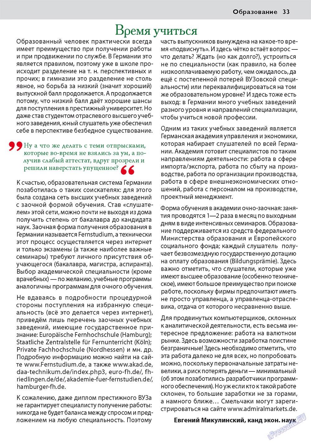 Апельсин (журнал). 2011 год, номер 20, стр. 33