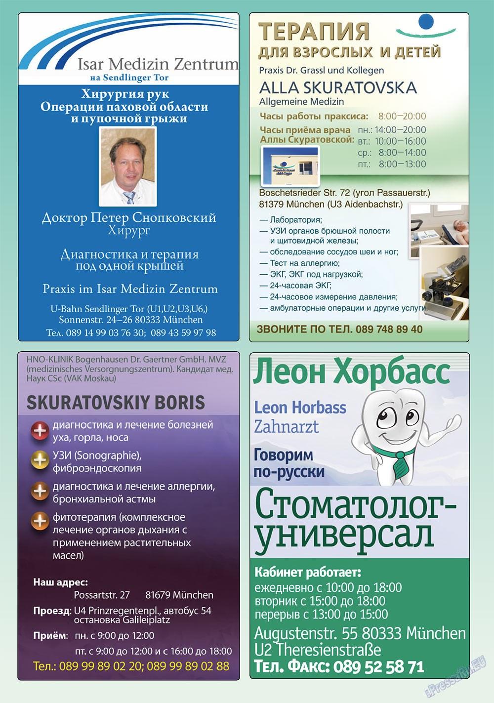 Апельсин (журнал). 2011 год, номер 20, стр. 34