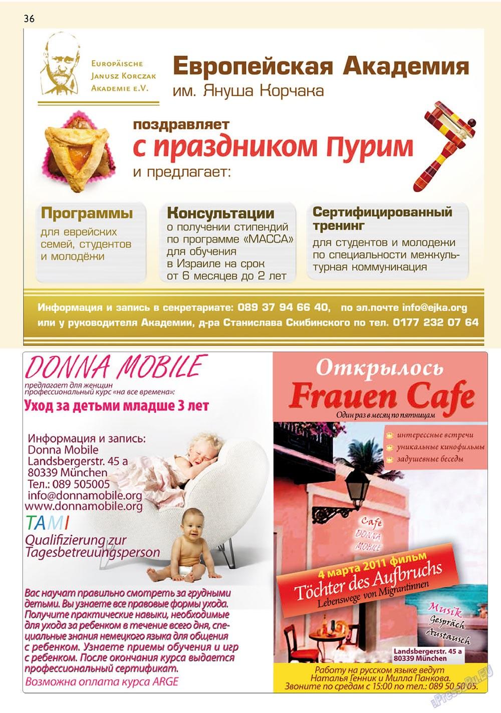 Апельсин (журнал). 2011 год, номер 20, стр. 36