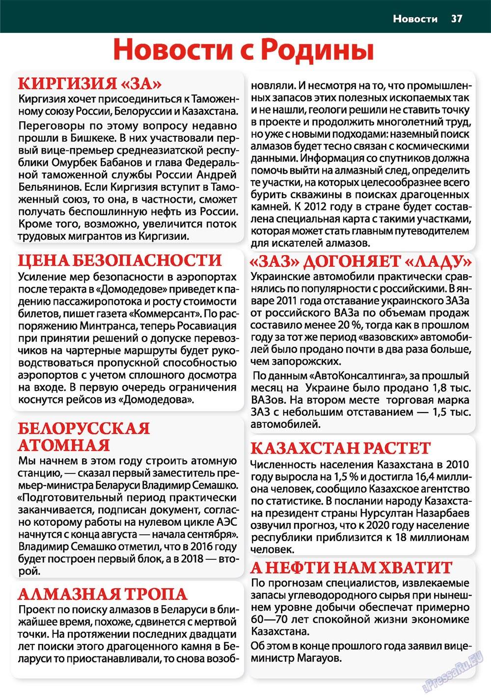 Апельсин (журнал). 2011 год, номер 20, стр. 37
