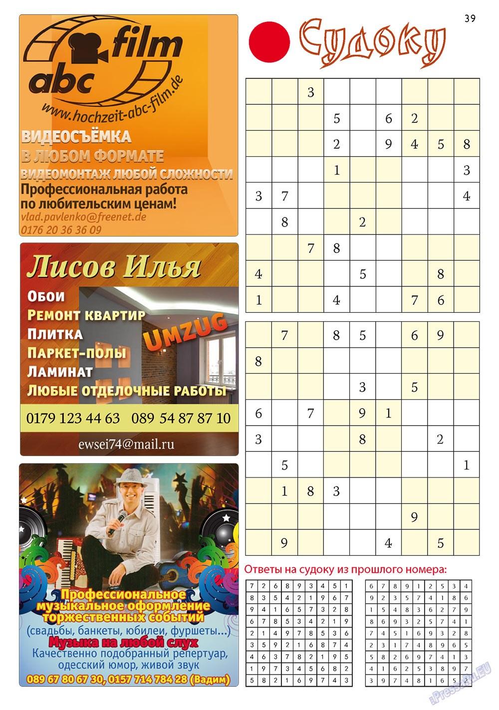 Апельсин (журнал). 2011 год, номер 20, стр. 39