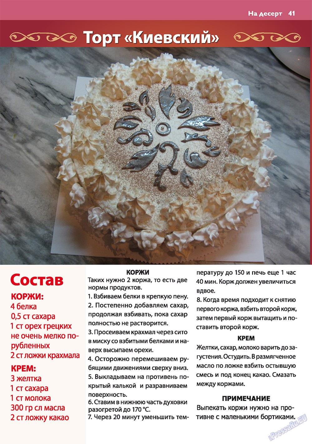 Апельсин (журнал). 2011 год, номер 20, стр. 41