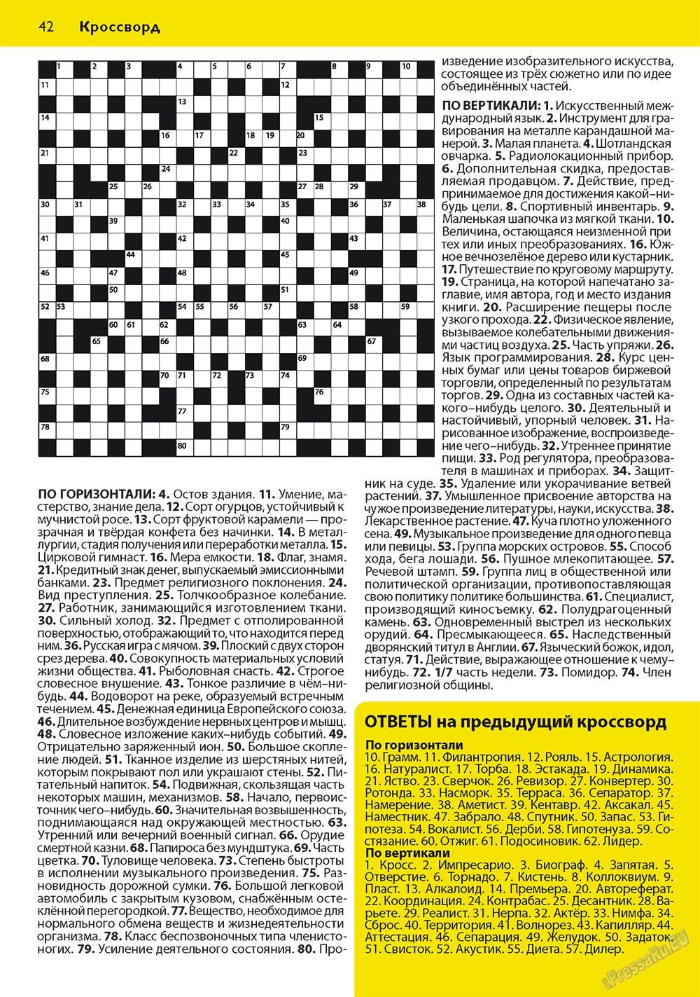 Апельсин (журнал). 2011 год, номер 20, стр. 42