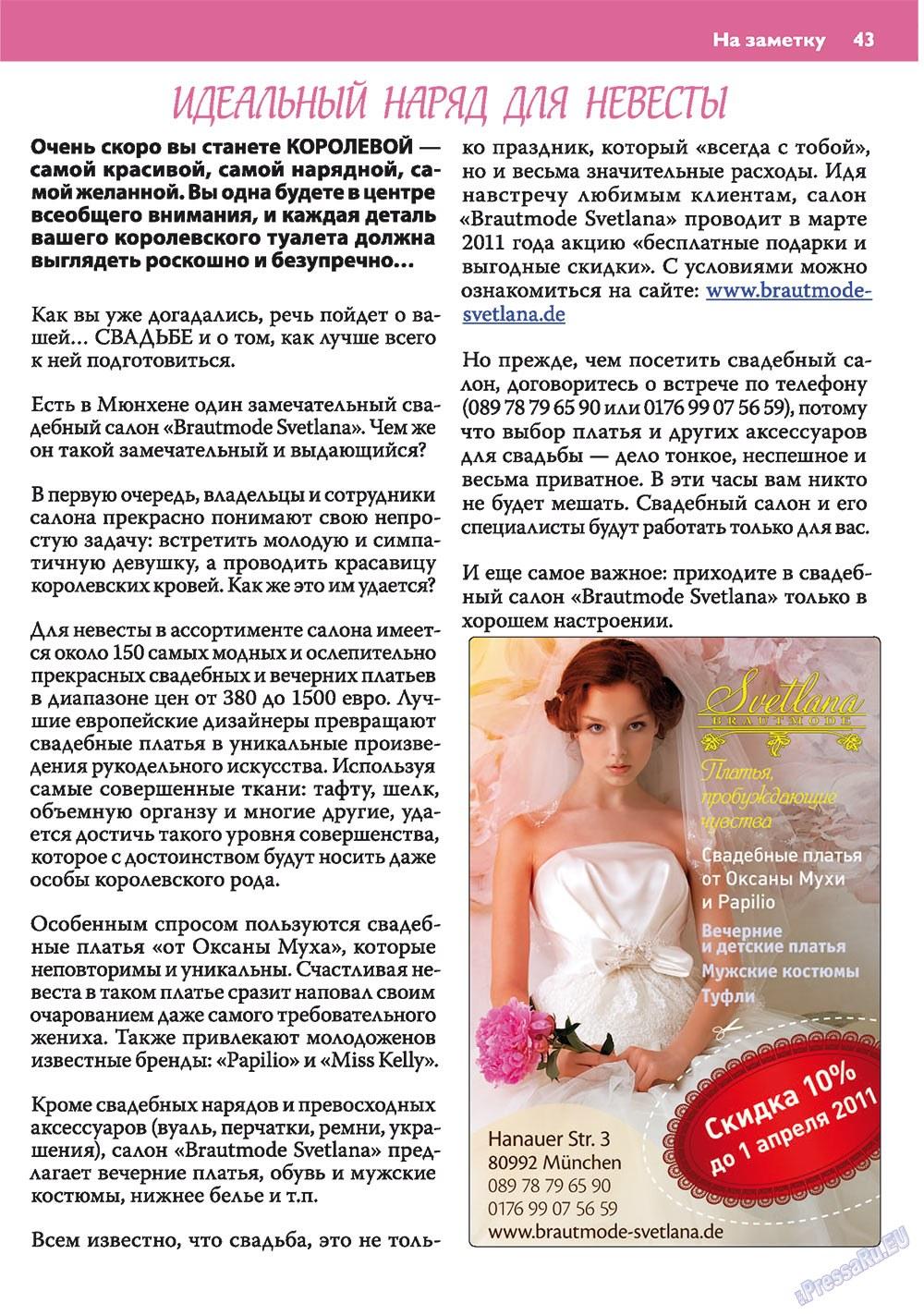 Апельсин (журнал). 2011 год, номер 20, стр. 43