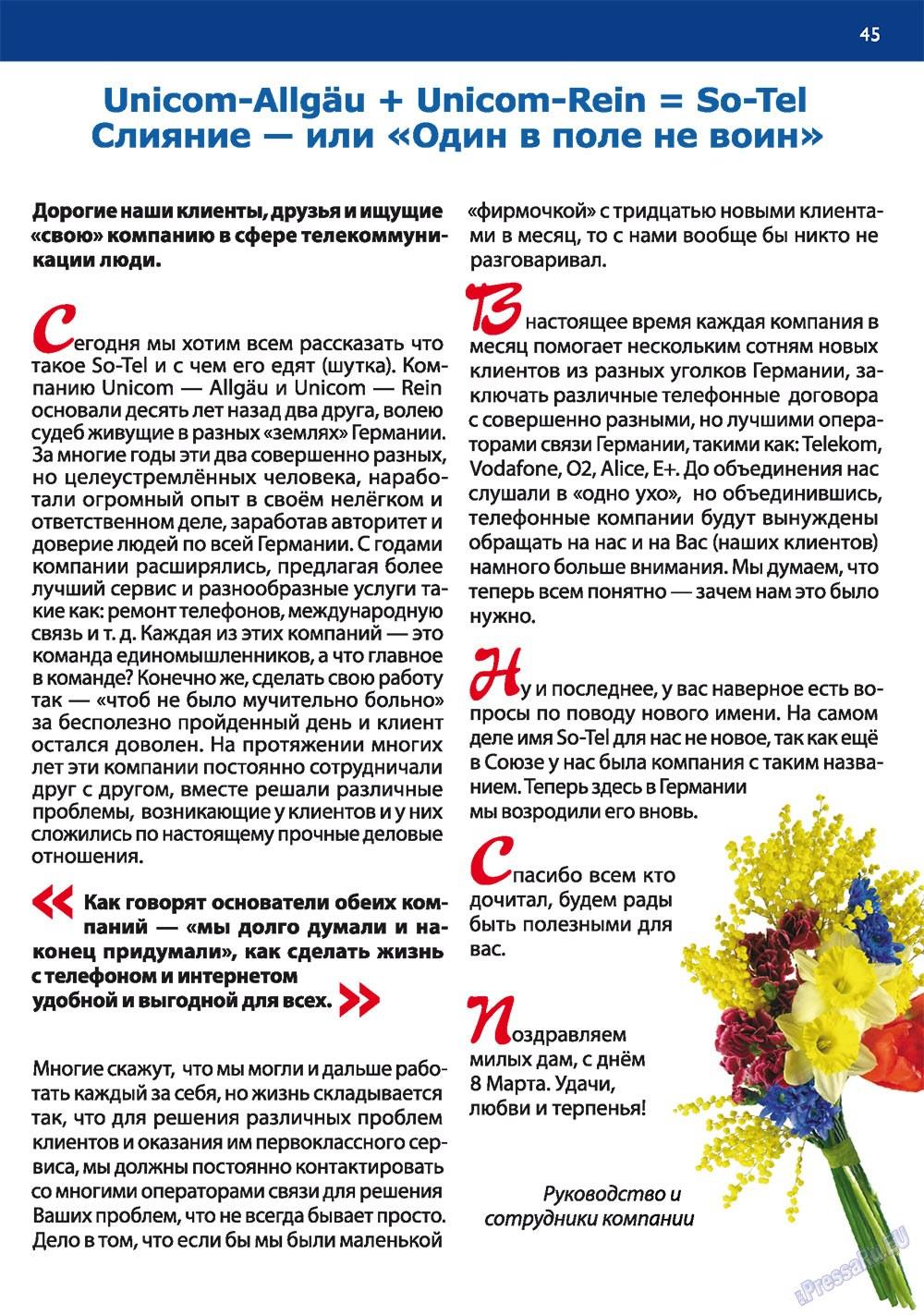 Апельсин (журнал). 2011 год, номер 20, стр. 45