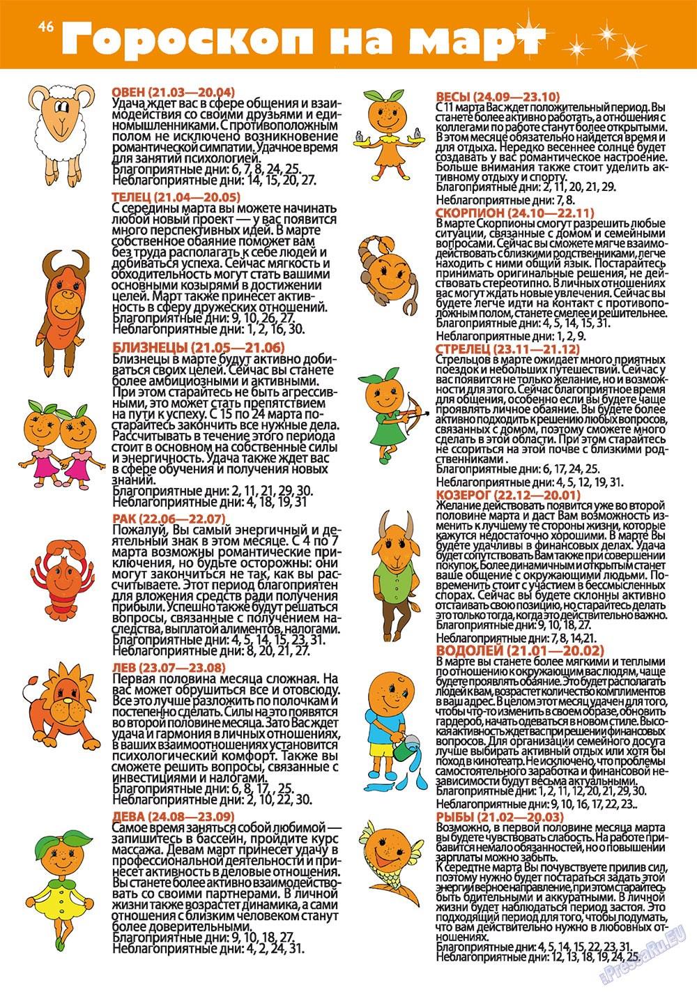 Апельсин (журнал). 2011 год, номер 20, стр. 46