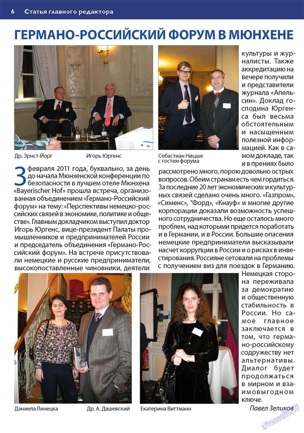 Апельсин (журнал). 2011 год, номер 20, стр. 6