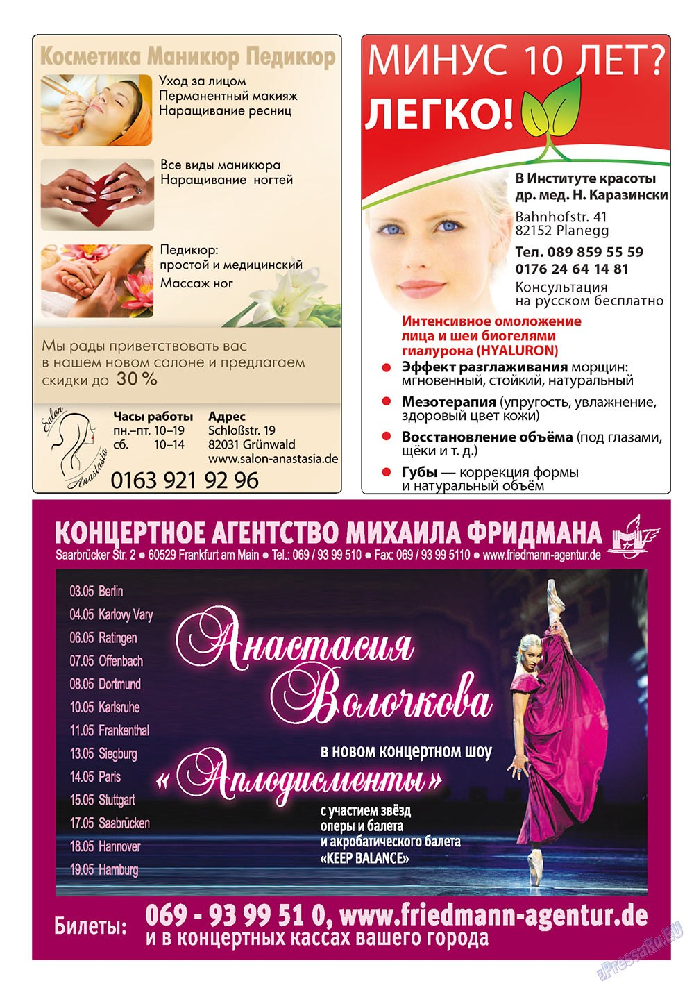 Апельсин (журнал). 2011 год, номер 20, стр. 8
