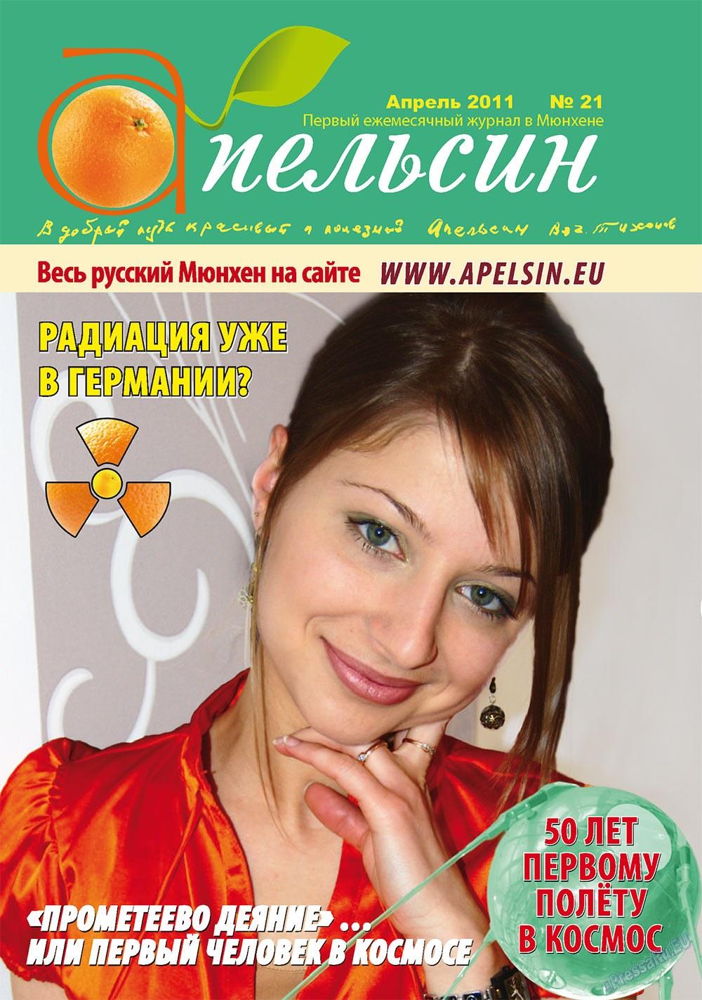 Апельсин (журнал). 2011 год, номер 21, стр. 1