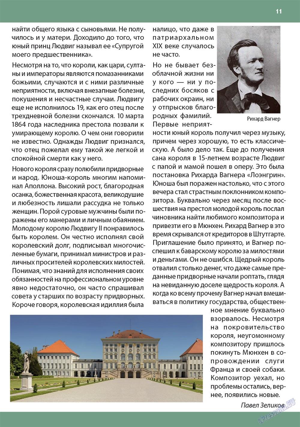 Апельсин (журнал). 2011 год, номер 21, стр. 11