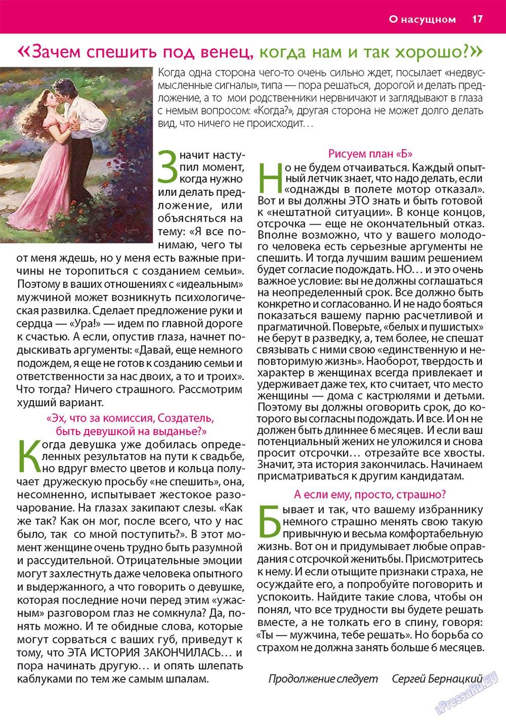 Апельсин (журнал). 2011 год, номер 21, стр. 17