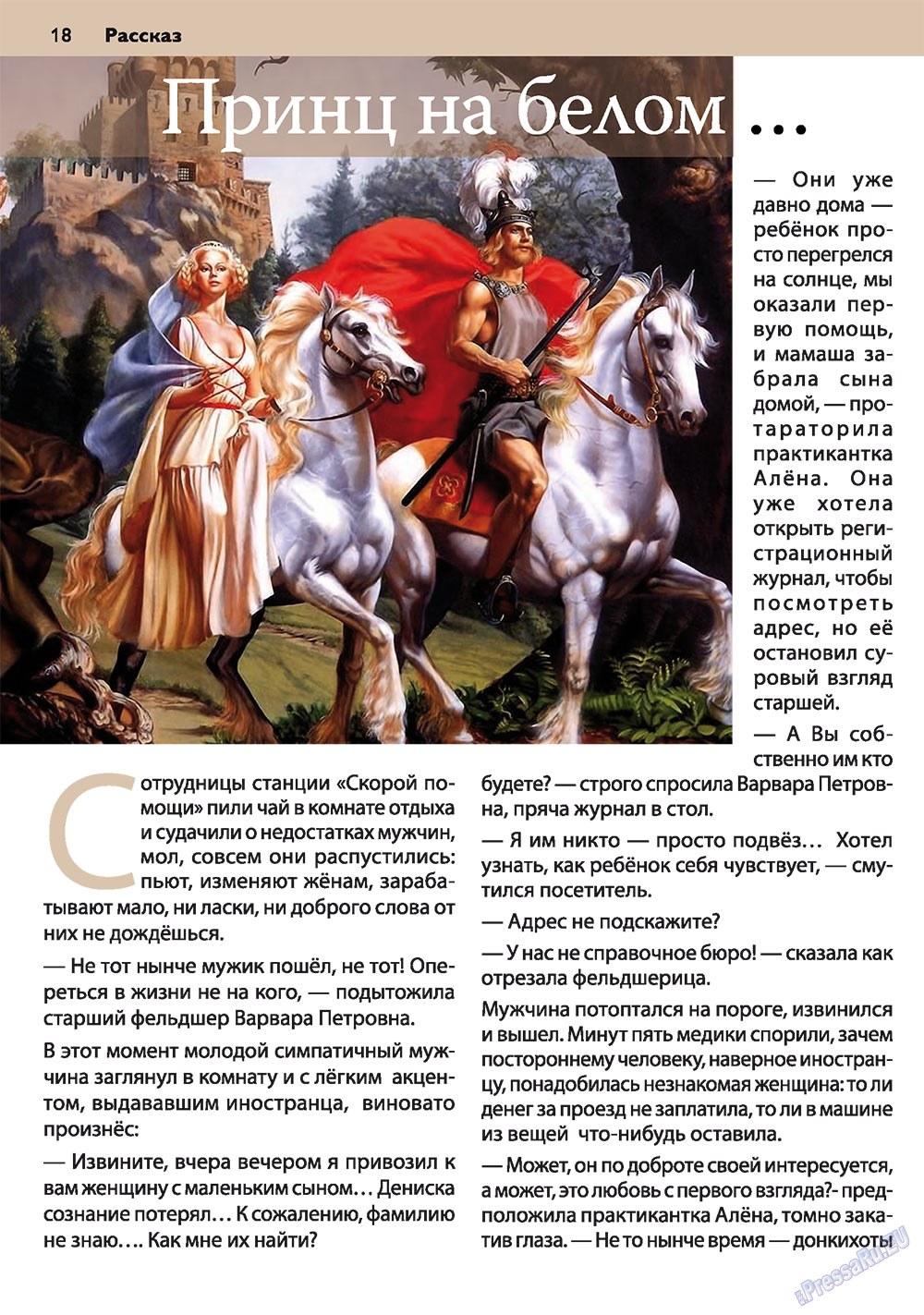 Апельсин (журнал). 2011 год, номер 21, стр. 18