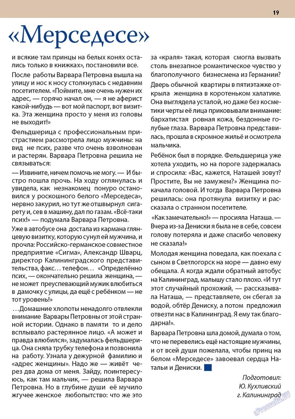 Апельсин (журнал). 2011 год, номер 21, стр. 19