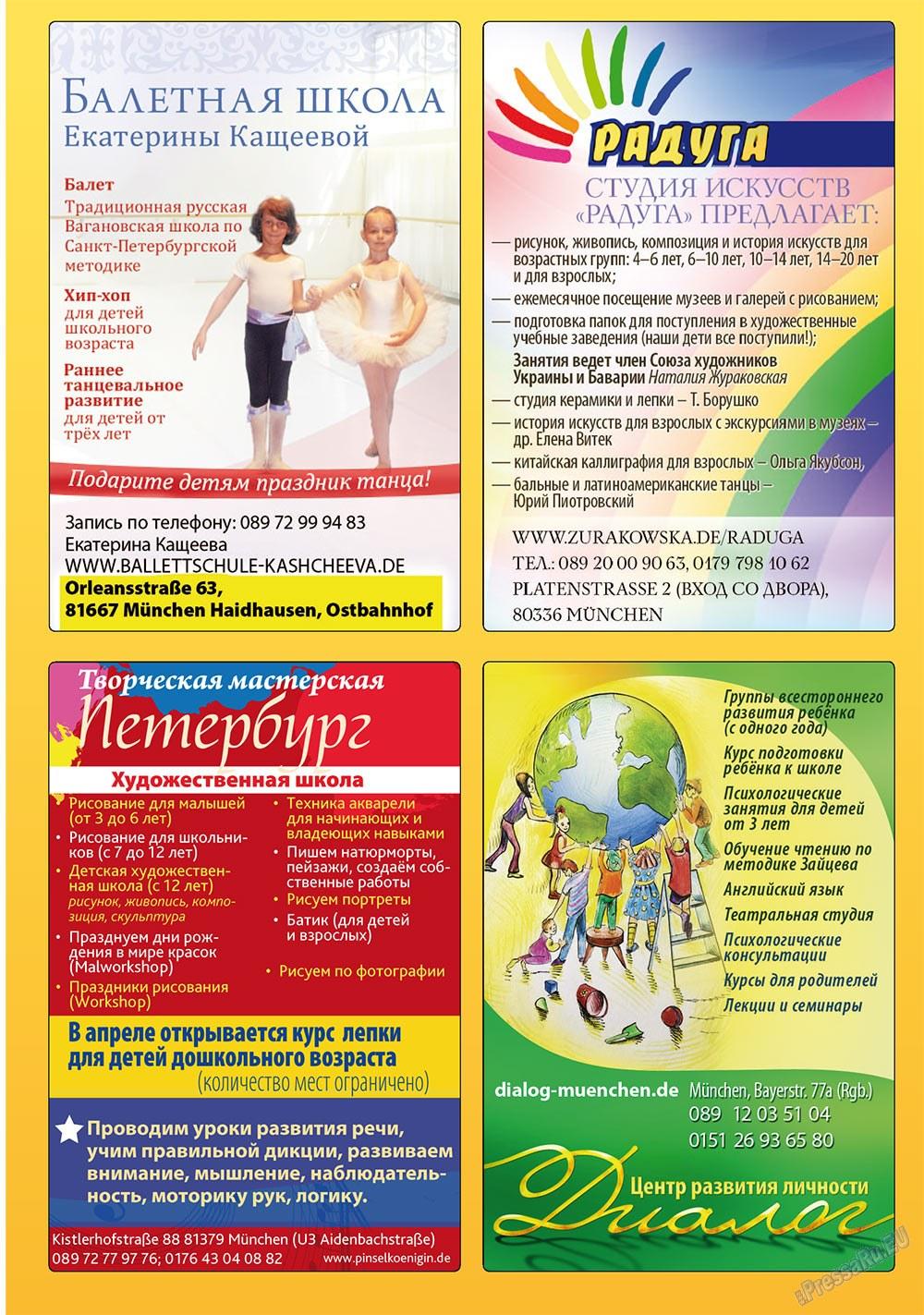 Апельсин (журнал). 2011 год, номер 21, стр. 22