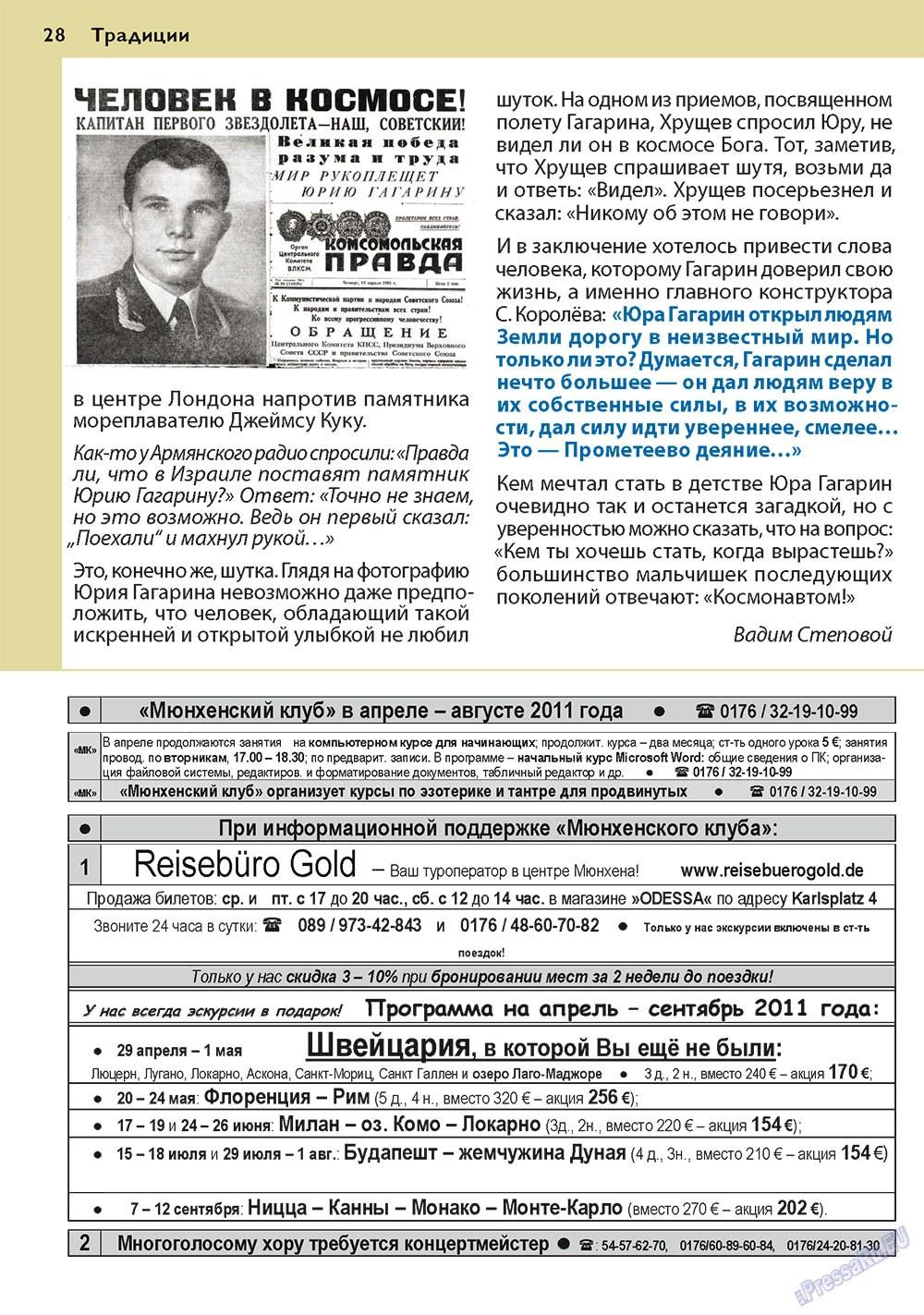 Апельсин (журнал). 2011 год, номер 21, стр. 28