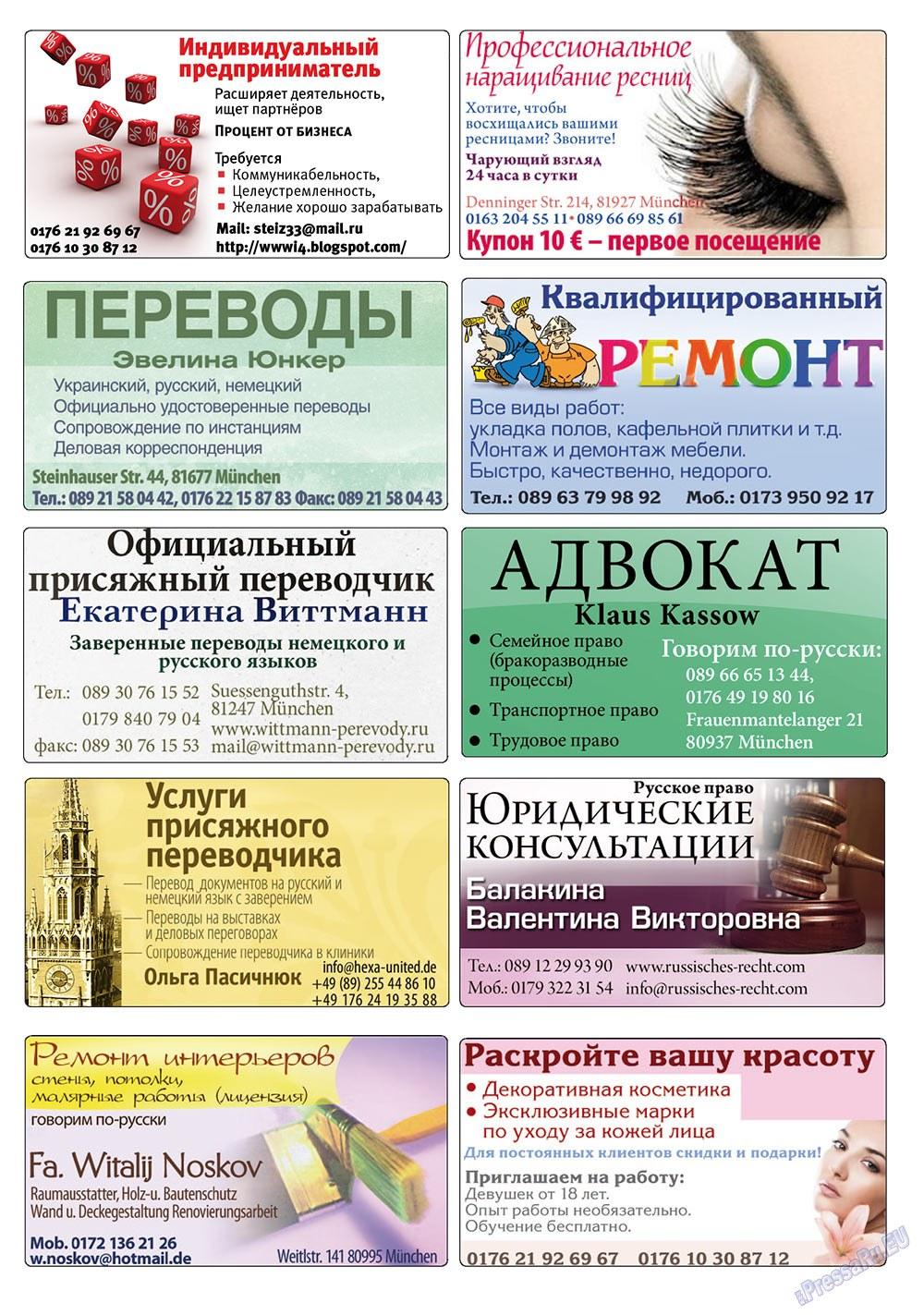 Апельсин (журнал). 2011 год, номер 21, стр. 31