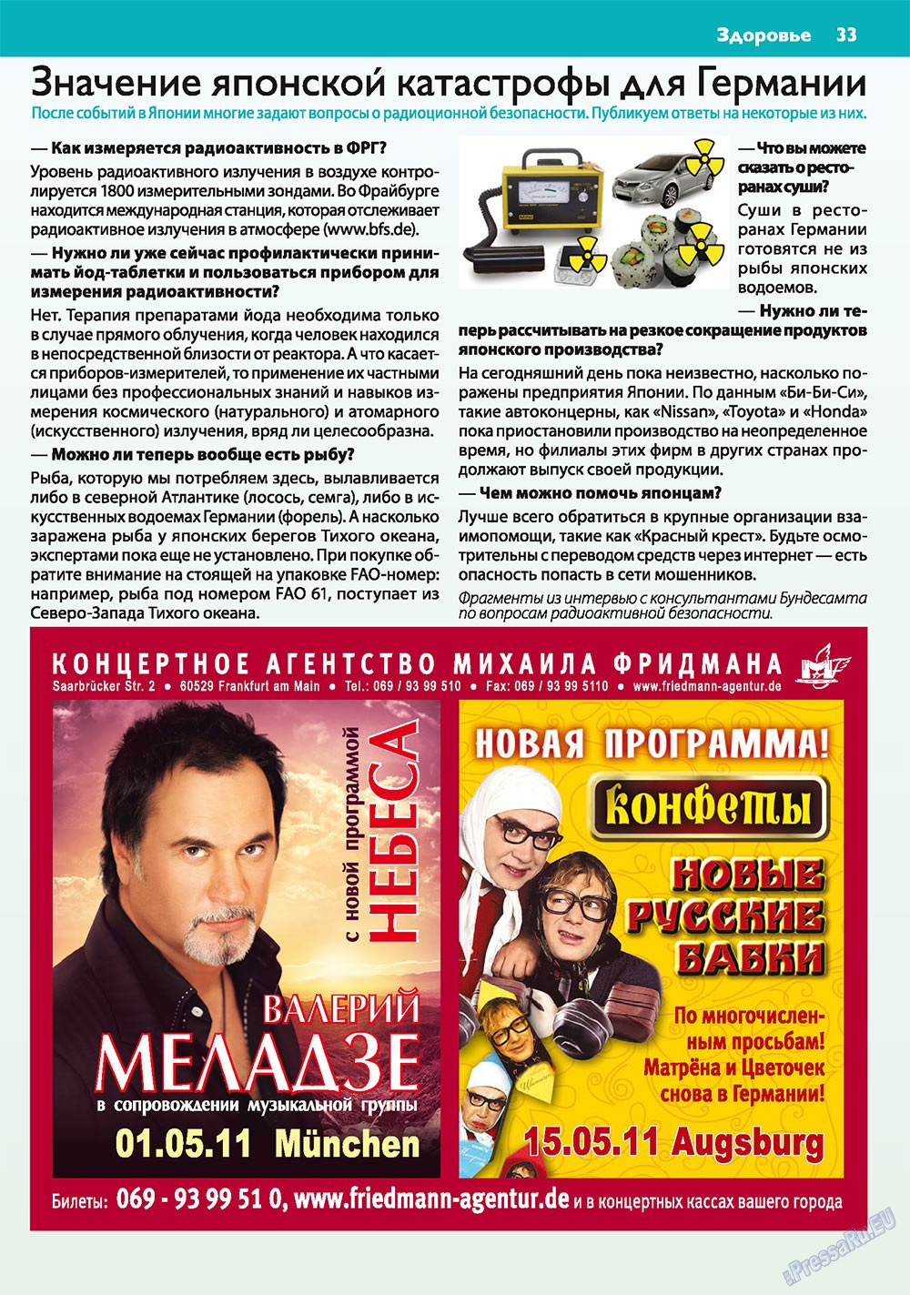Апельсин (журнал). 2011 год, номер 21, стр. 33