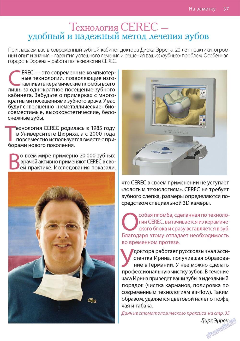 Апельсин (журнал). 2011 год, номер 21, стр. 37