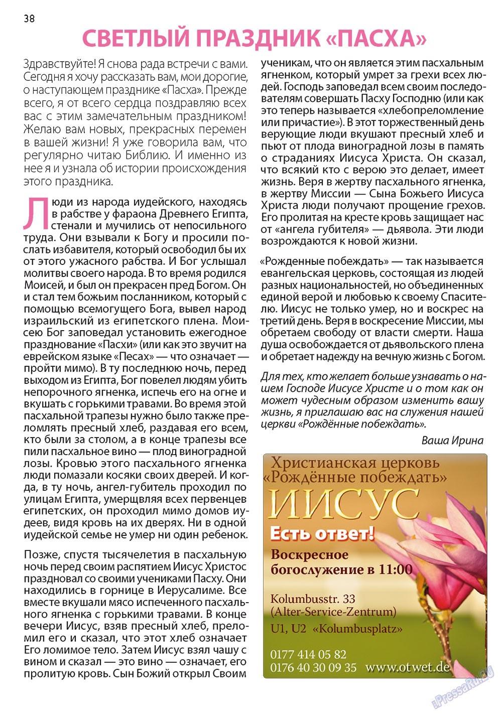 Апельсин (журнал). 2011 год, номер 21, стр. 38