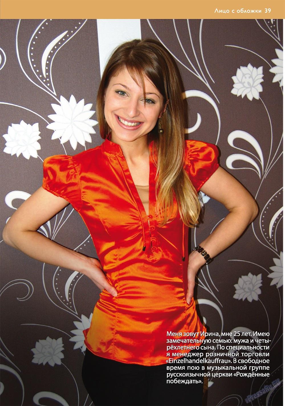 Апельсин (журнал). 2011 год, номер 21, стр. 39