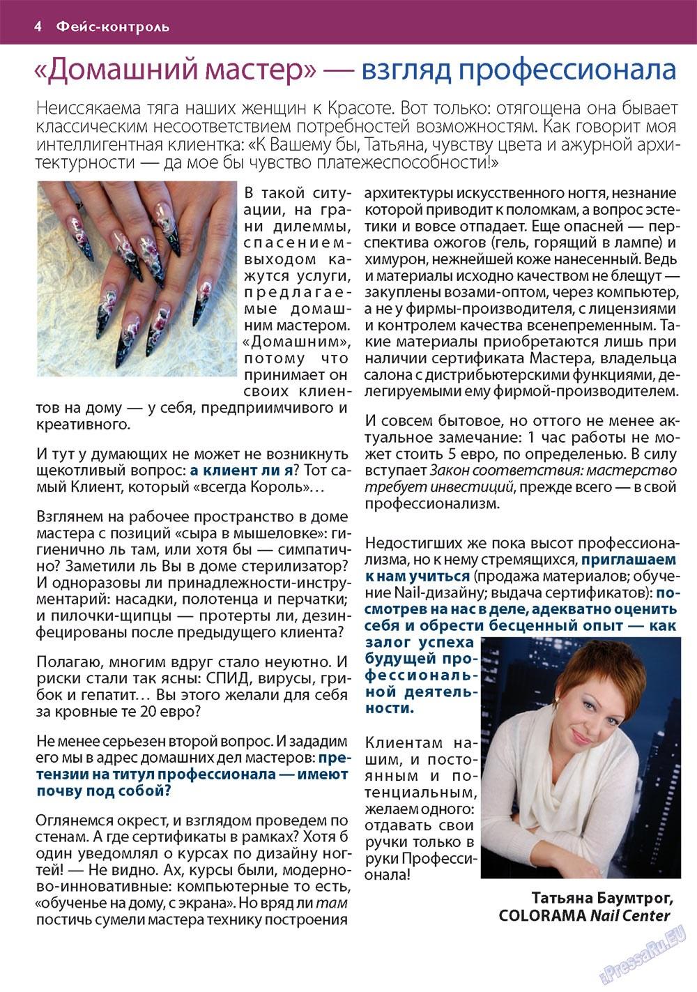 Апельсин (журнал). 2011 год, номер 21, стр. 4