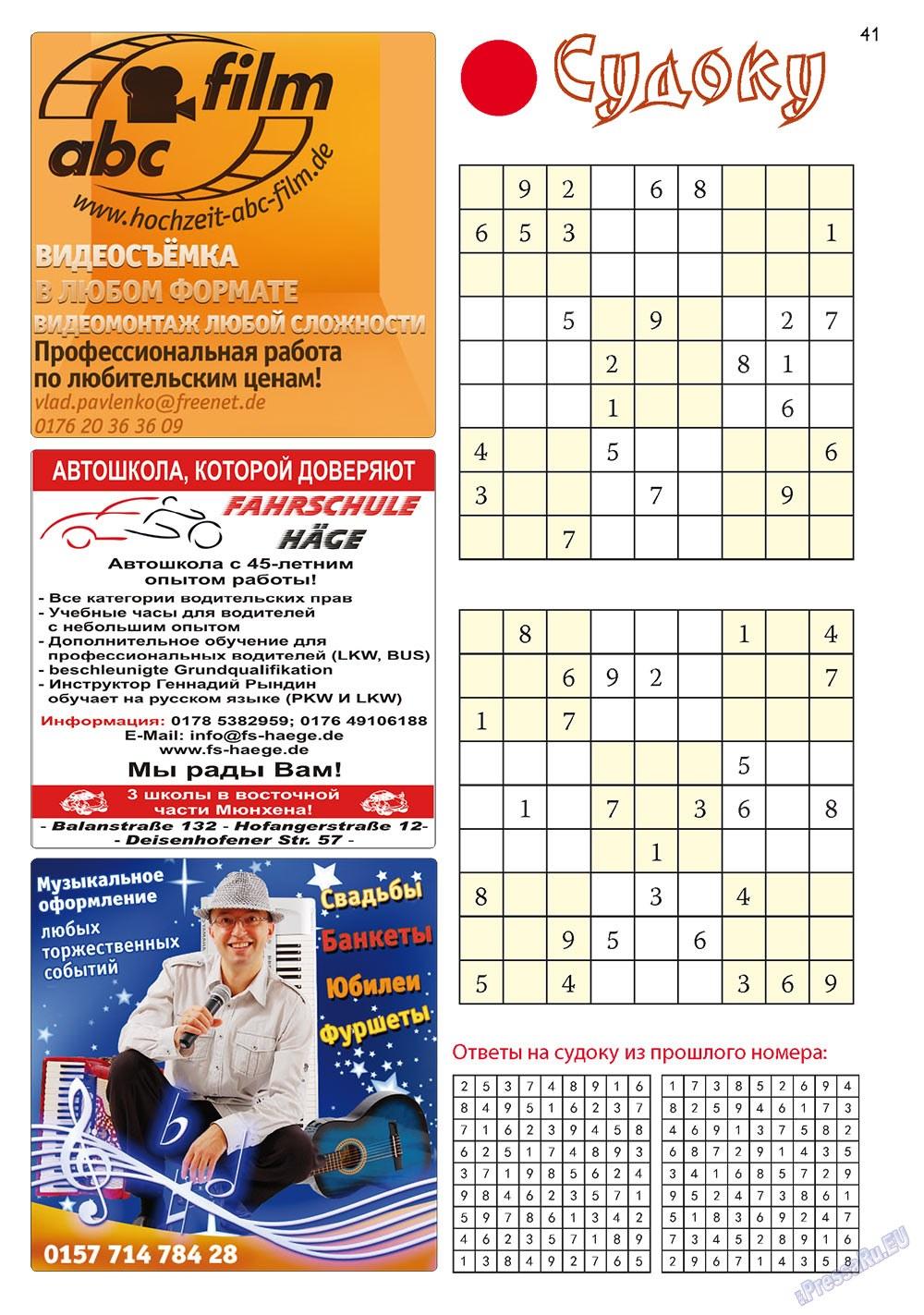 Апельсин (журнал). 2011 год, номер 21, стр. 41
