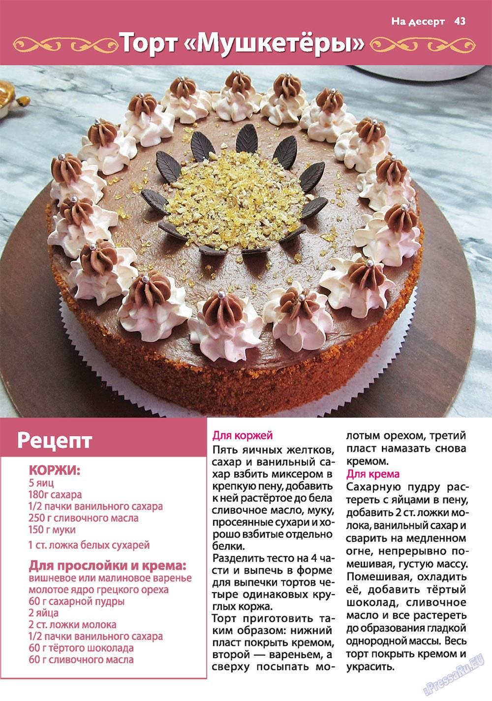 Апельсин (журнал). 2011 год, номер 21, стр. 43