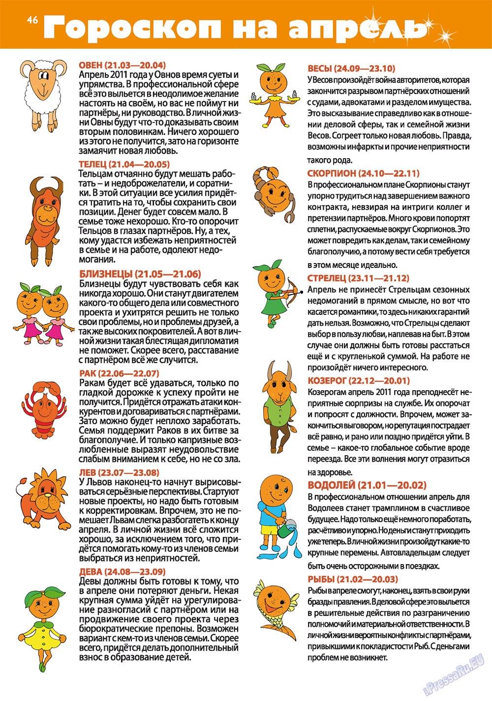 Апельсин (журнал). 2011 год, номер 21, стр. 46