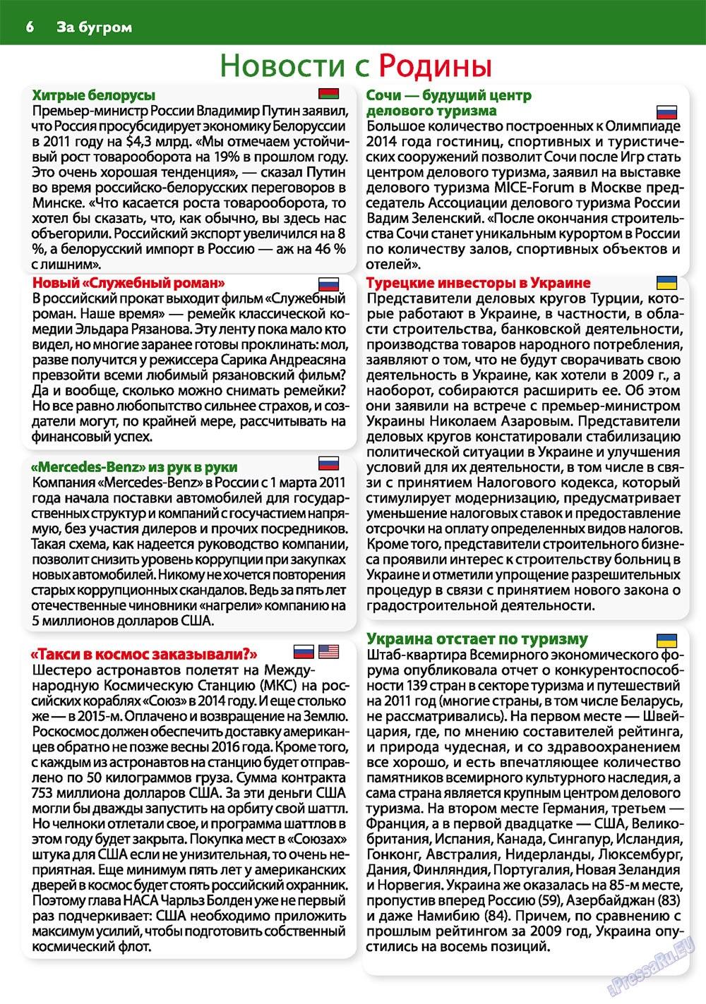 Апельсин (журнал). 2011 год, номер 21, стр. 6