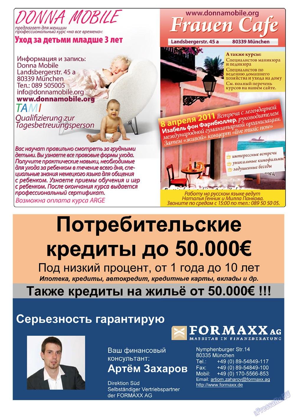 Апельсин (журнал). 2011 год, номер 21, стр. 8