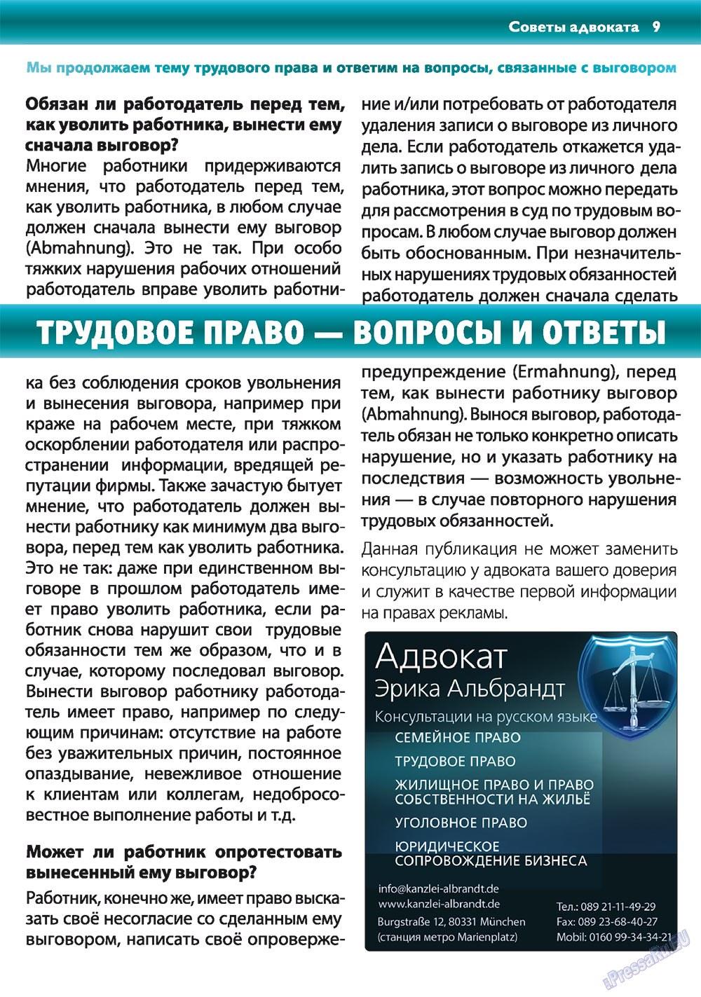 Апельсин (журнал). 2011 год, номер 21, стр. 9