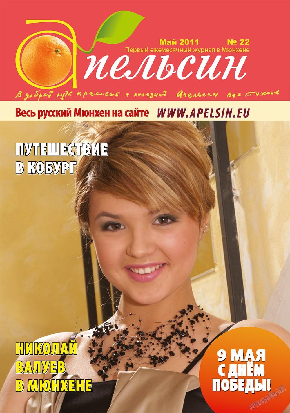 Апельсин (журнал). 2011 год, номер 22, стр. 1