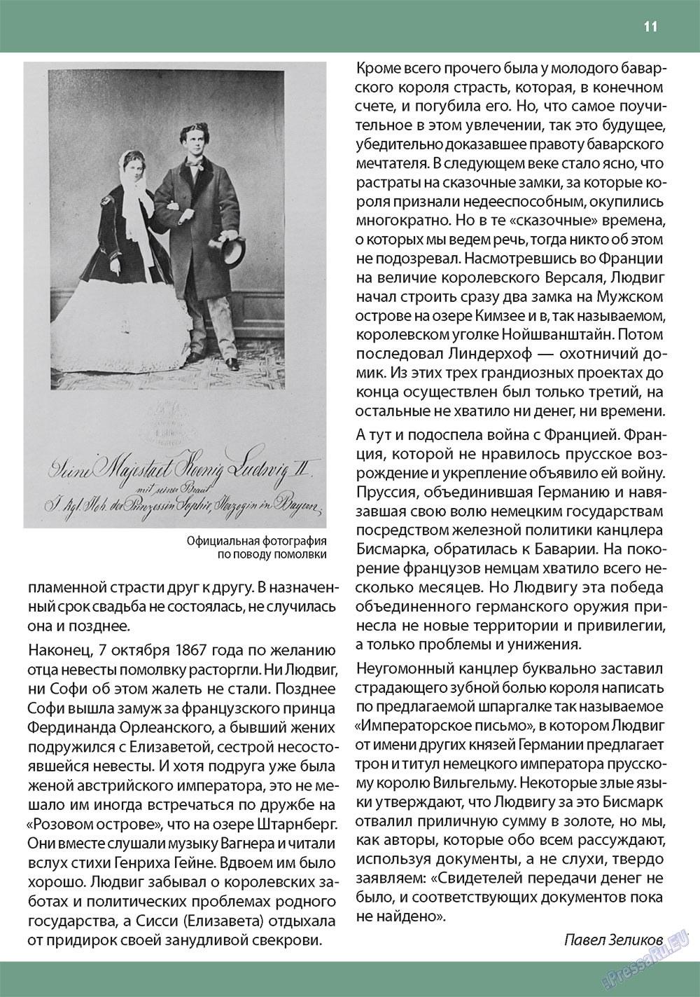 Апельсин (журнал). 2011 год, номер 22, стр. 11