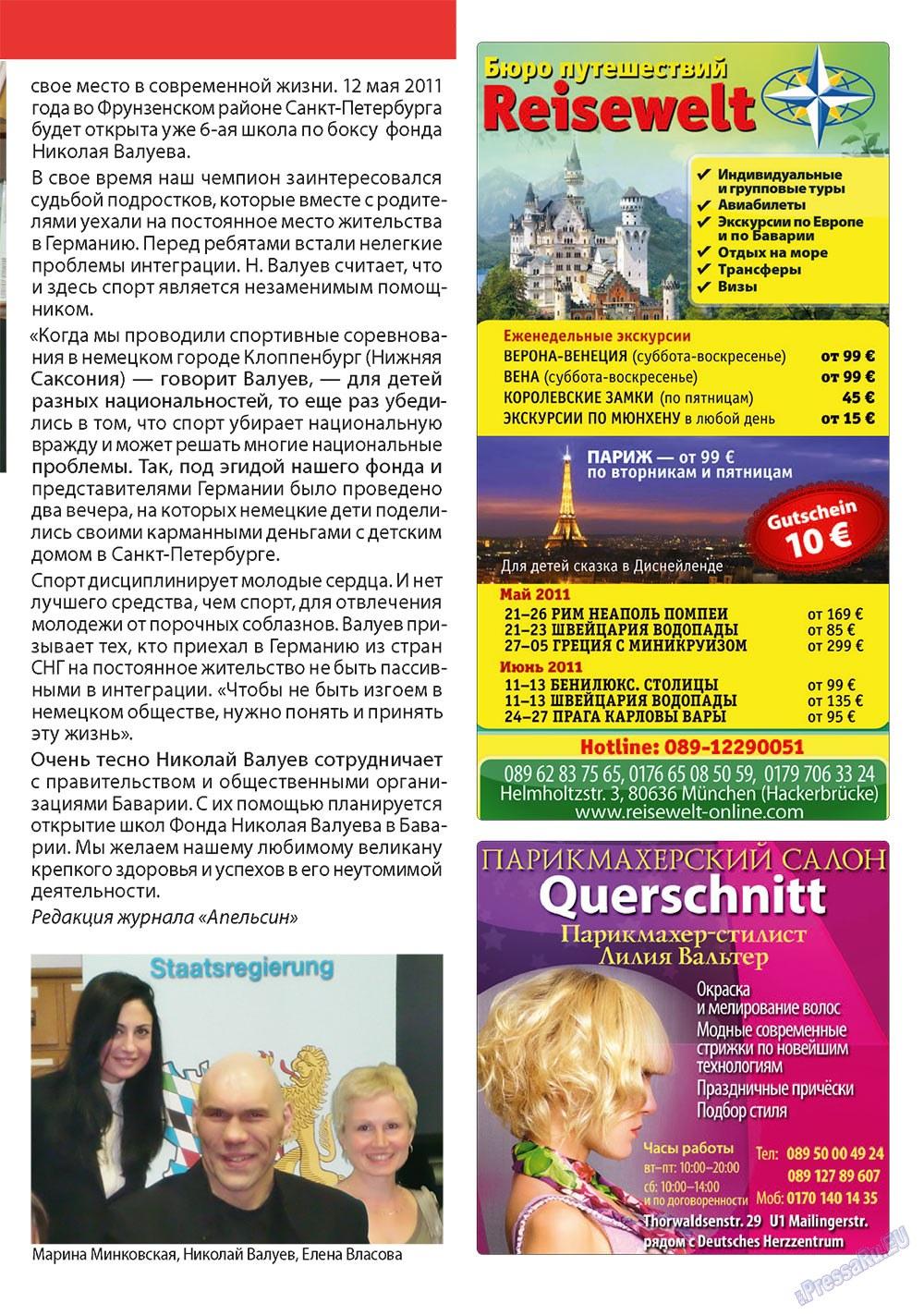 Апельсин (журнал). 2011 год, номер 22, стр. 13