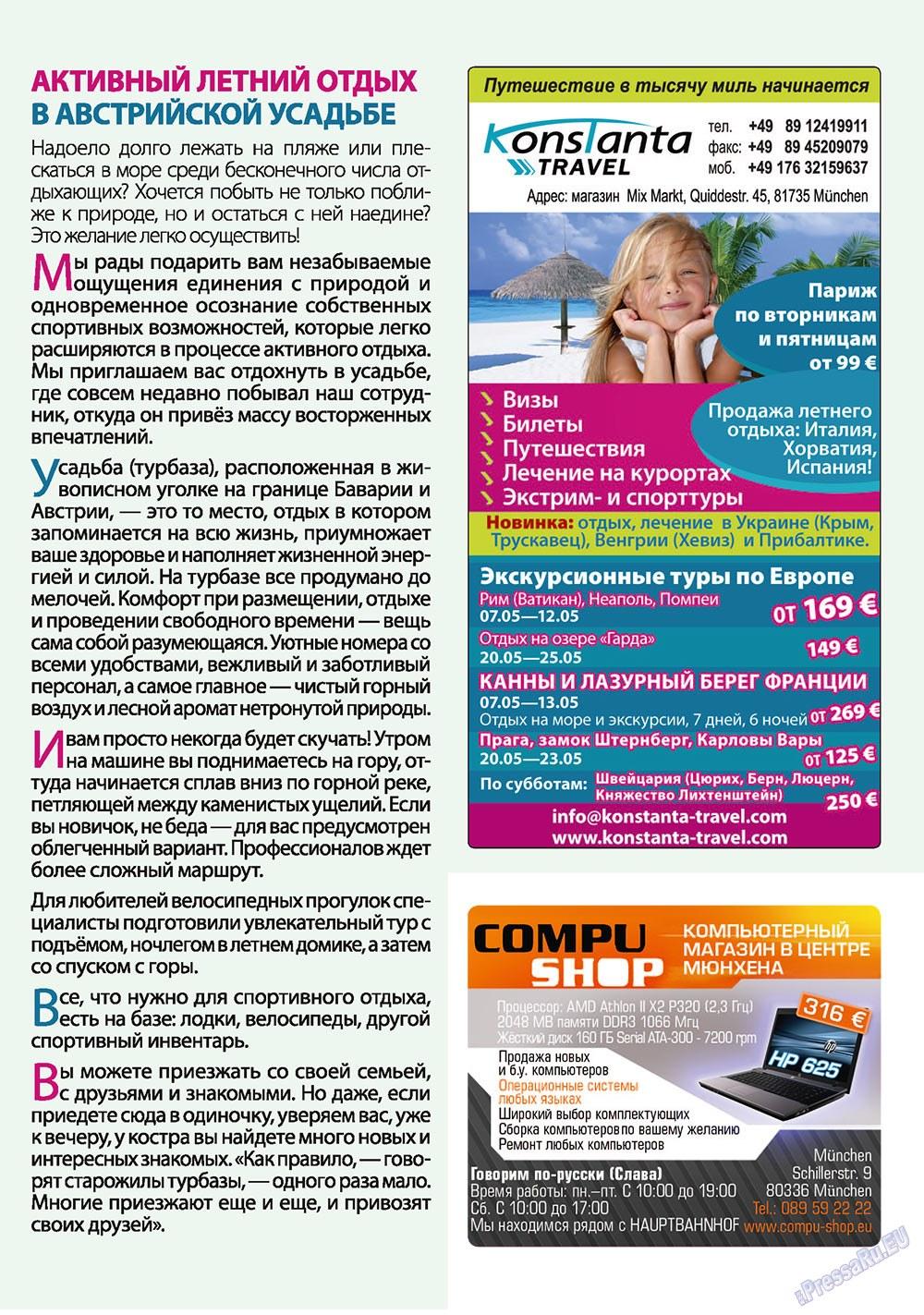 Апельсин (журнал). 2011 год, номер 22, стр. 15
