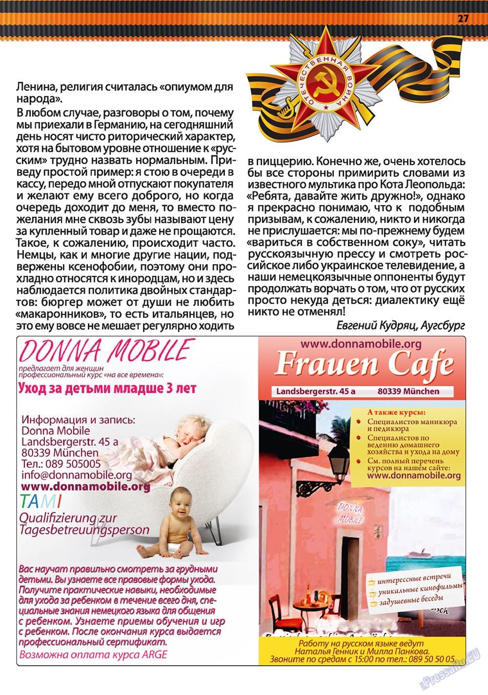 Апельсин (журнал). 2011 год, номер 22, стр. 27