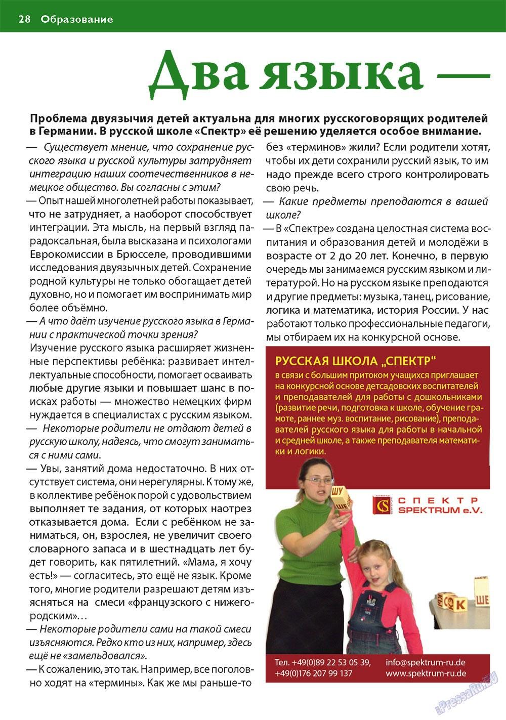 Апельсин (журнал). 2011 год, номер 22, стр. 28