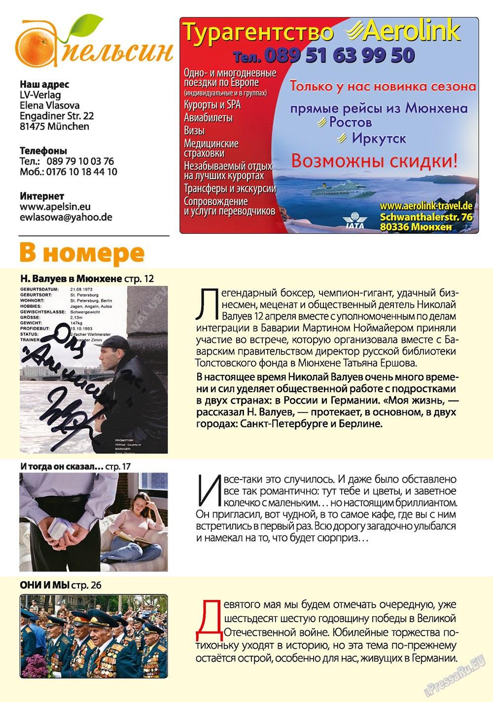 Апельсин (журнал). 2011 год, номер 22, стр. 3