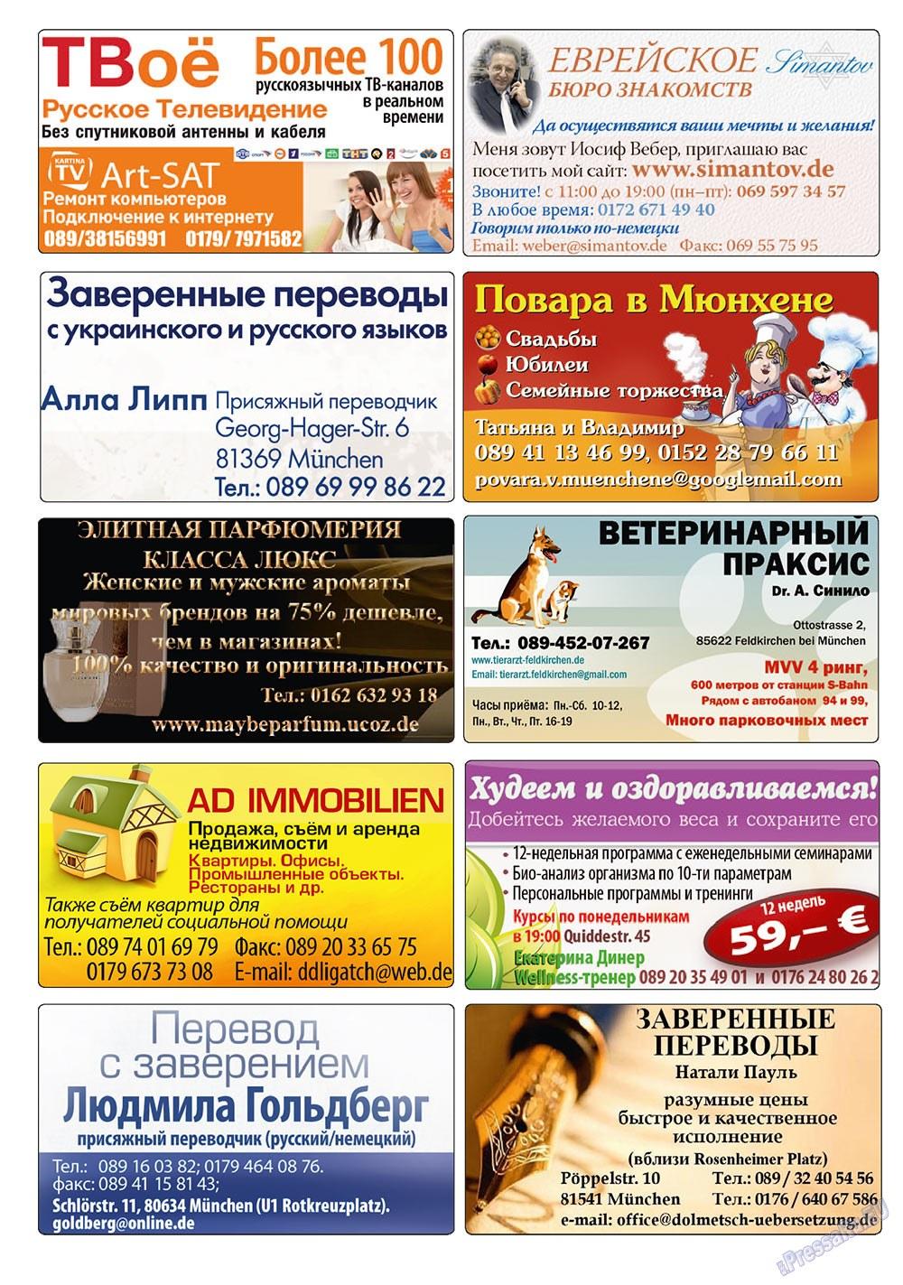 Апельсин (журнал). 2011 год, номер 22, стр. 30
