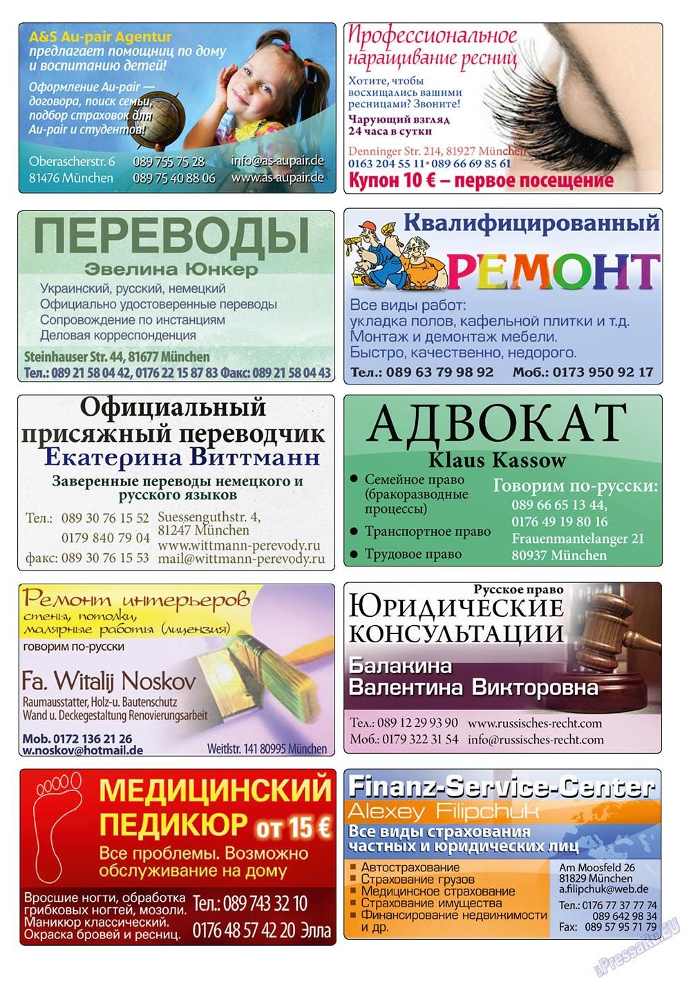 Апельсин (журнал). 2011 год, номер 22, стр. 31