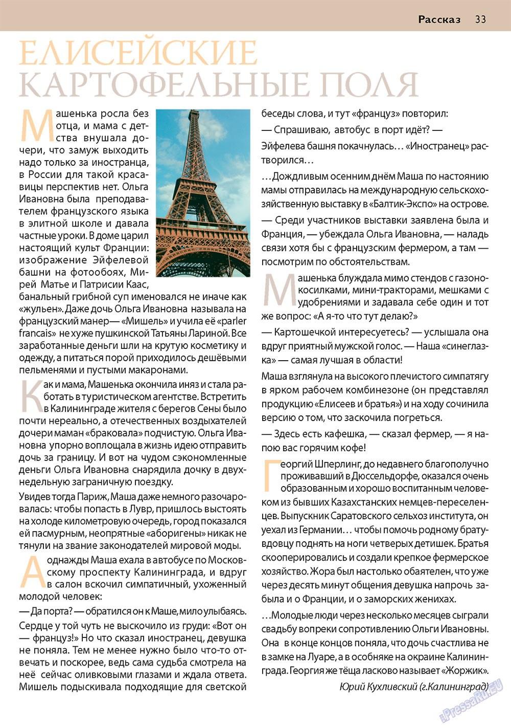 Апельсин (журнал). 2011 год, номер 22, стр. 33