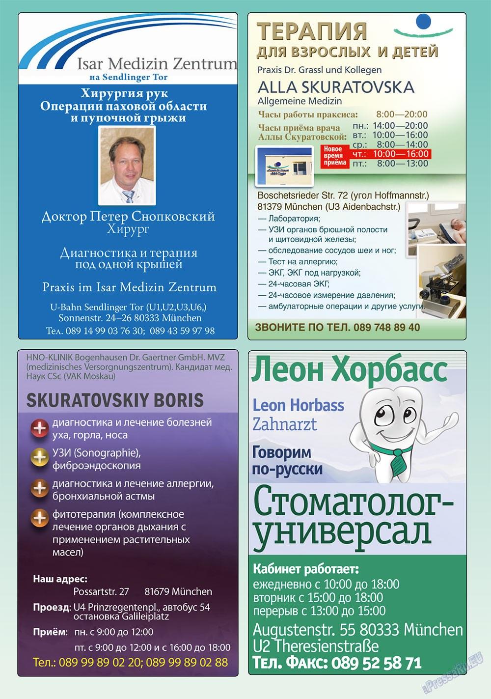 Апельсин (журнал). 2011 год, номер 22, стр. 36