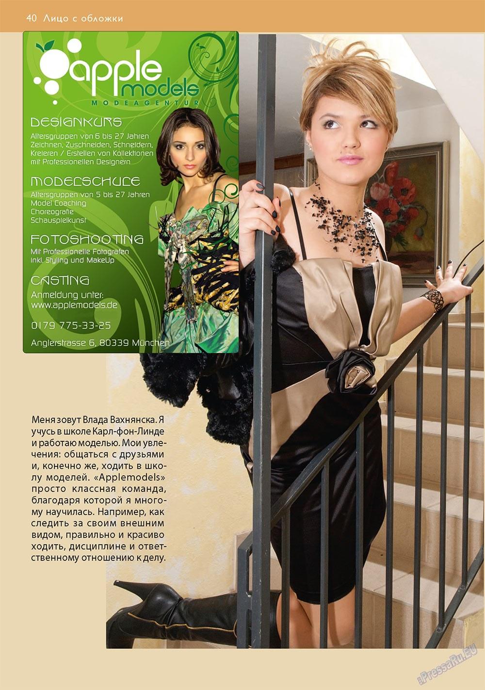 Апельсин (журнал). 2011 год, номер 22, стр. 40
