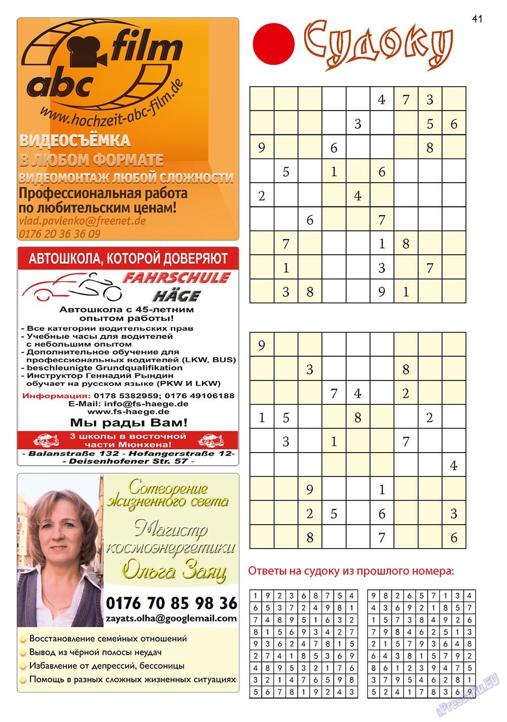 Апельсин (журнал). 2011 год, номер 22, стр. 41