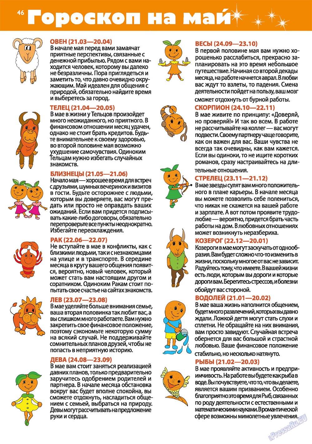 Апельсин (журнал). 2011 год, номер 22, стр. 46