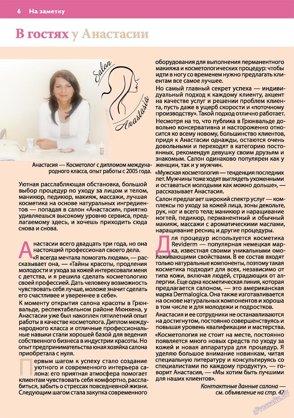 Апельсин (журнал). 2011 год, номер 22, стр. 6