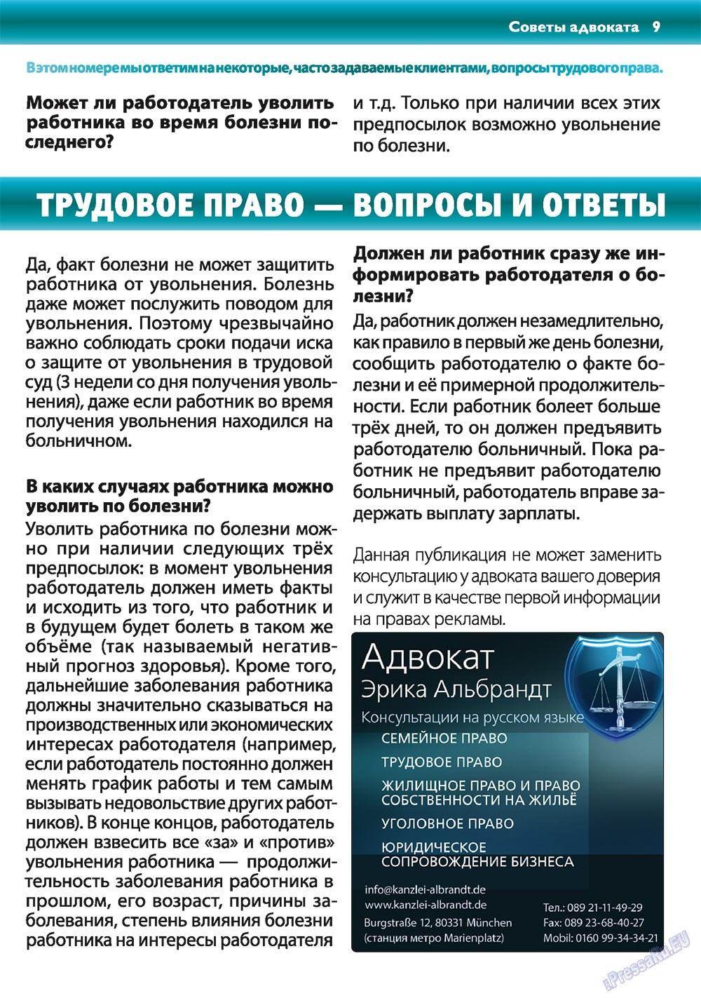 Апельсин (журнал). 2011 год, номер 22, стр. 9