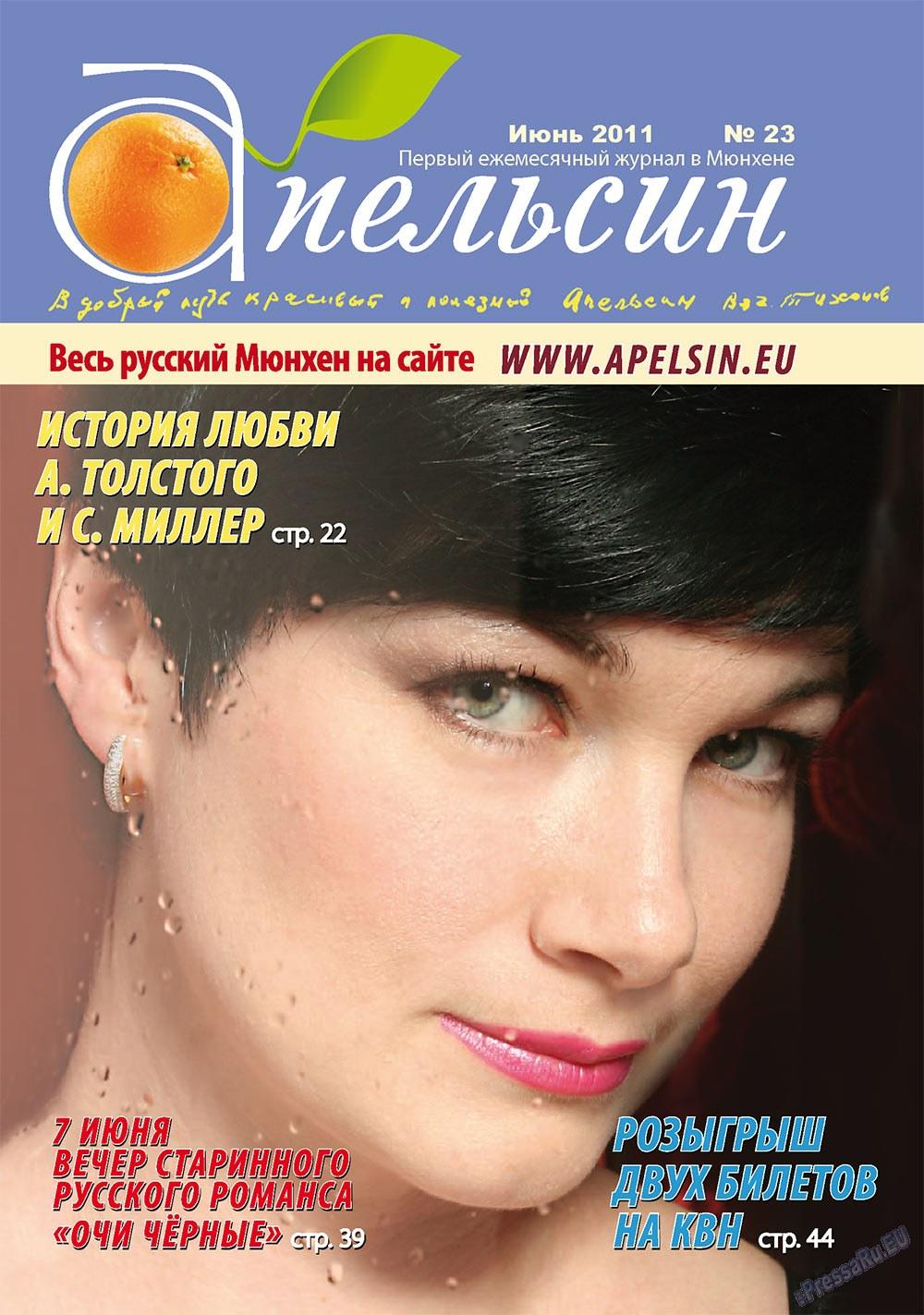 Апельсин (журнал). 2011 год, номер 23, стр. 1